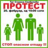 Svilajnac: Peticija protiv opasnog infektivnog otpada 20. februar