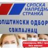 OO SNS I OO SDP podržavaju Ekološki pokret Svilajnac i građane u peticiji