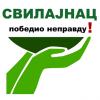 Uspešna poseta Ministarstvu poljoprivrede, najavljena revizija postupka!