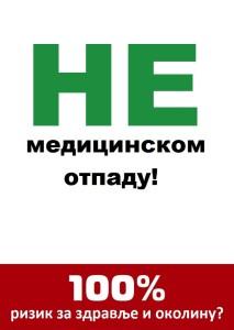 НЕ_zeleno
