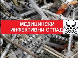 Медицински инфективни отпад у Свилајнцу?